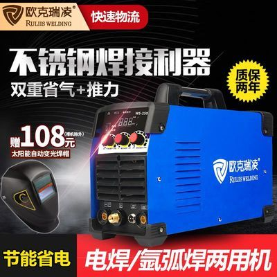 欧克瑞凌WS-200A 250A氩弧焊机家用小型不锈钢直流两用电焊机220V