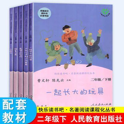 2020新版神笔马良二年级下册七色花一起长大的玩具课外书人教版RJ