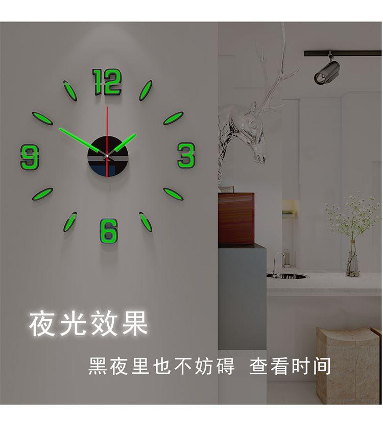 夜光DIY时钟家用现代简约静音时尚挂钟客厅欧式创意墙贴卧室壁钟