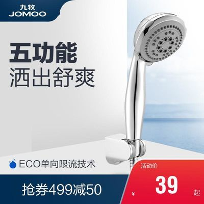 JOMOO九牧卫浴五功能手持花洒莲蓬头家用淋浴花洒喷头单头 S0201