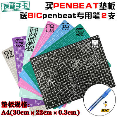 BIC笔比克笔penbeat专用笔喷笔套装垫板A4切割板垫板敲击节奏垫板