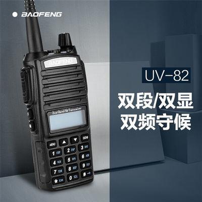 宝锋UV82大功率对讲机手台双段双频双发射民用自驾游工地手台车载