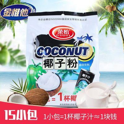 【买二送一】�怡海南特产椰子粉早餐粉椰汁粉椰奶速溶正宗15小袋