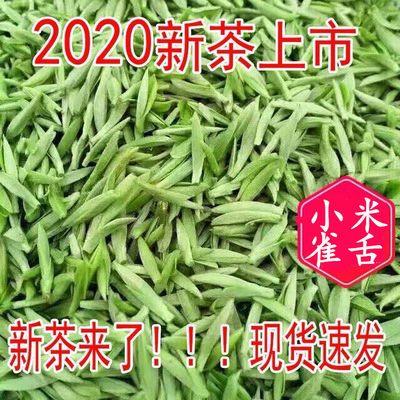 送杯早春小米雀舌2020新茶特级明前竹叶四川翠芽雀舌绿茶春茶125g