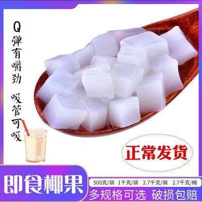 【送封口夹】椰果袋装500g珍珠奶茶原料奶茶店配料奶茶椰果粒桶装