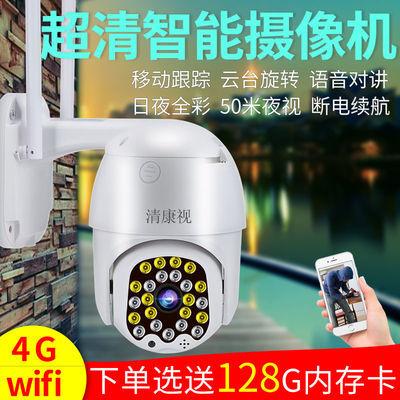 室外无线WiFi球机摄像头高清夜视家用监控器户外手机4G卡网络远程