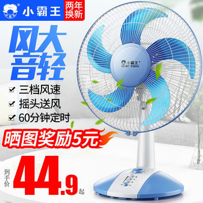 小霸王电风扇台式家用办公室宿舍摇头静音定时节能台扇落地电风扇