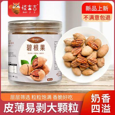 【怪吉吉】美国新货长寿果碧根果坚果干果含罐80g/250g/500/1000g