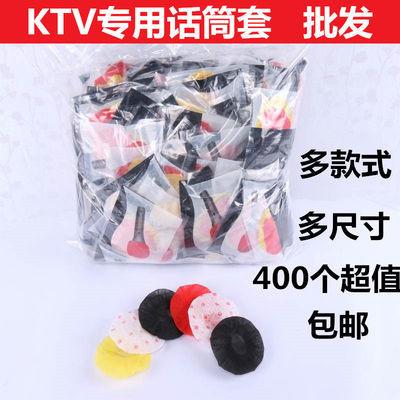 话筒套海绵罩KTV麦套一次性无纺布夜店通用无线麦克风咪罩