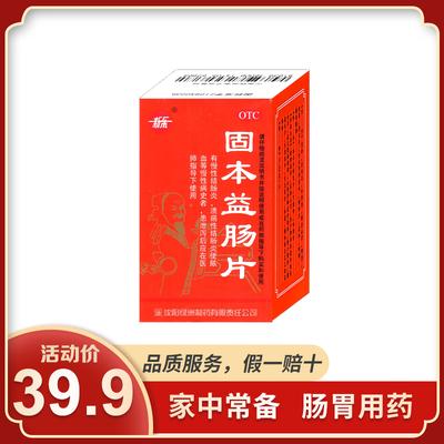 新乐固本益肠片0.32g*100s溃疡性结肠炎大便酸腐消化不良肠胃用药