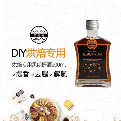 洋酒阿道克黑朗姆酒40度200mL预调鸡尾酒基酒小瓶高度酒 烘焙直饮