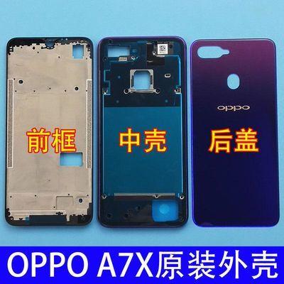 OPPOA7X原装后盖 a7x电池后盖后壳 前框中框中壳屏幕边框手机外壳