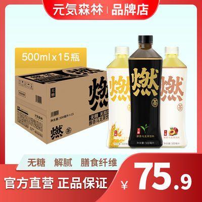 元气森林无糖饮料乌龙茶网红饮品元�萆�林茶饮料500ml*15瓶整箱