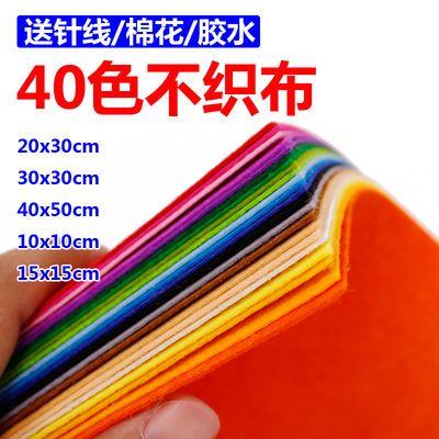 不织布手工材料包幼儿园创意diy制作书彩色进口加厚免裁剪批发