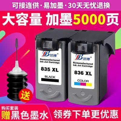 兰博兼容佳能PG835墨盒CL836墨盒黑彩连供835XL IP1188打印机墨盒