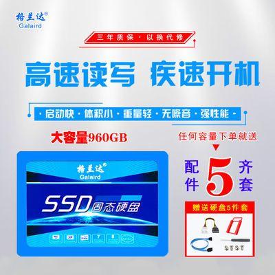 格兰达固态硬盘240G120G128480G960G高速ssd台式机笔记本硬盘通用