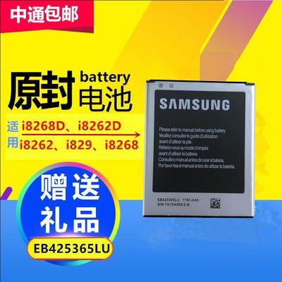三星gt-I8262D电池 sch-I829 I8268 i8262手机电板EB425365LU电池
