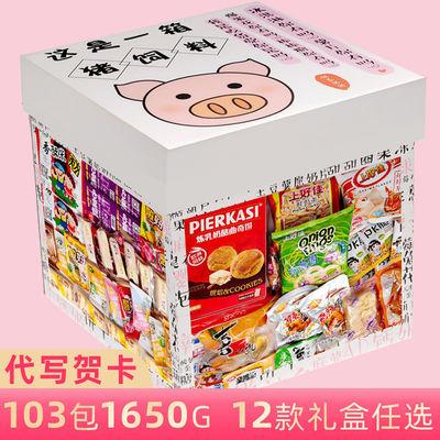 生日大礼包礼物零食一整箱食品520情人节送男友女友网红猪饲料