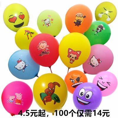 【亏本冲量】大号加厚气球儿童多款卡通可爱地推礼品彩色批发免邮