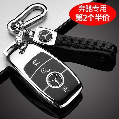 奔驰钥匙包新E级e300l汽车钥匙套c260l扣glc壳e200L gle350gls450