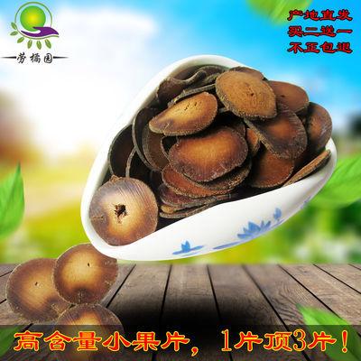 买2送1 正宗化州橘红50g高含量陈年正毛化橘红小果切片桔红代用茶