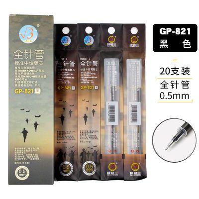 【2盒送礼品】 GP821根号三笔芯中性笔替芯0.5mm全针管黑色批发