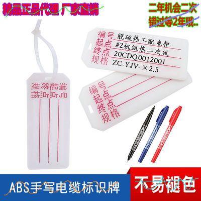 五金电缆牌 标记牌 吊牌 挂牌 电缆标牌 72mm×32mm 每包500只包