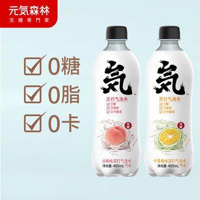 【新货】元气森林元�萆�林苏打气泡水白桃卡曼橘瓶装饮料组合30瓶