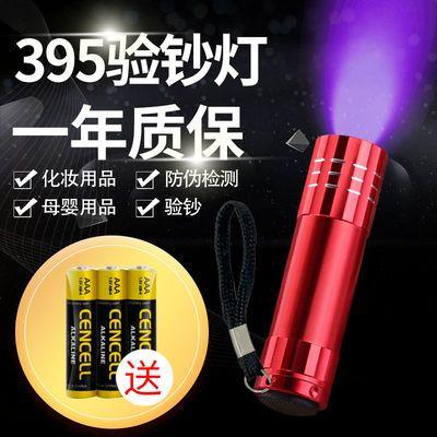 典元紫光验钞灯手电筒照钱验钞笔便携式验钞机器荧光剂检测灯