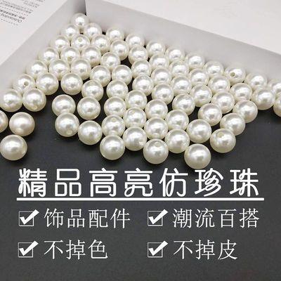 仿珍珠圆珠珠子diy小饰品手工制作材料饰品配件饰品散珠