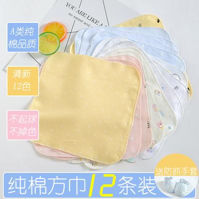 12条装纯棉婴儿小方巾手绢宝宝擦奶巾新生儿洗脸毛巾手帕儿童用品