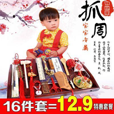 【免费刻字】抓周宝宝抓周用品宝宝周岁抓周中式古典抓阄留念道具