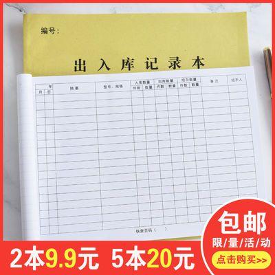 产品出入库记录本商品进出货登记簿销售日报表仓库材料台账本定制
