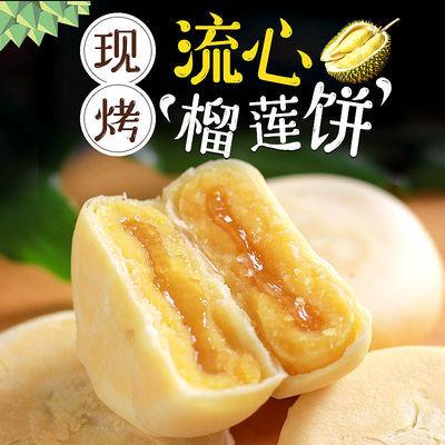 猫山王榴莲饼泰国风味正宗传统蛋糕点心特产休闲零食小吃8枚-50枚