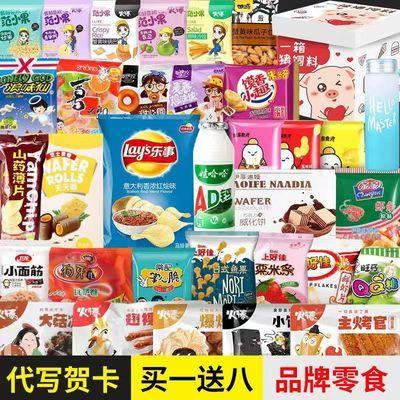 网红猪饲料零食大礼包一整箱便宜好吃的送男女友儿童生日休闲小吃