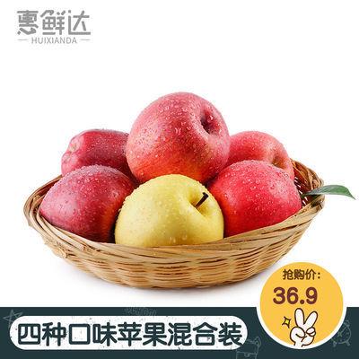 正宗陕西洛川红富士黄元帅红星新鲜苹果10斤四种苹果混合装