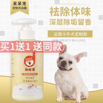 法斗沐浴露幼犬专用杀菌除臭止痒洗澡香波浴液法牛斗牛犬洗澡用品
