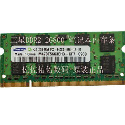 三星笔记本台式机内存条二代DDR2 1G 2G 4G 800(6400)/667(5300)