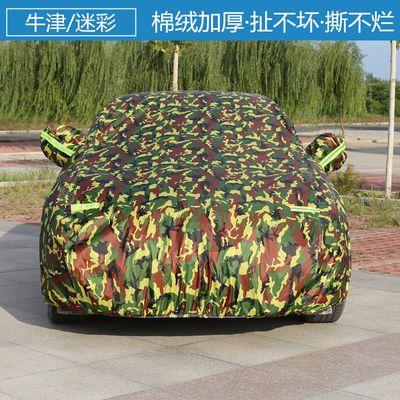 一汽奔腾B30新B50 T77 X40 T33 X80 T99专用汽车车衣车罩防雨防晒