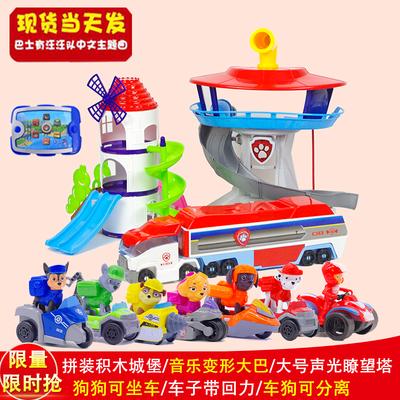 汪汪队立大功玩具汪汪队玩具套装�t望塔总部城堡过家家儿童玩具
