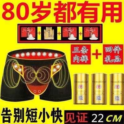【3条装】男士内裤磁疗保健能量平角内裤四角内裤男裤衩头大码