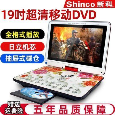 新科全格式dvd影碟机视频播放器小电视机CD/EVD/VCD播放机