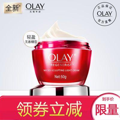正品Olay玉兰油新生塑颜金纯面霜大红瓶面霜补水保湿抗皱紧致