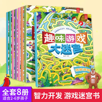 儿童迷宫大冒险益智书宝宝专注力训练书逻辑思维训练智力潜能开发