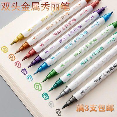 东米蘸水绘画双头秀丽笔金属色手绘多功能可加墨钢笔式软头书法笔