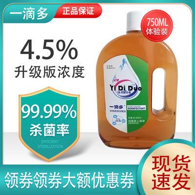 4.5%浓度一滴多消毒液家具地板伤口衣物消毒水儿童玩具宠物杀菌剂