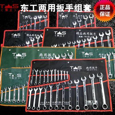 爆款东工两用扳手套装精品7件23件汽修工具15件呆梅梅花开口扳手