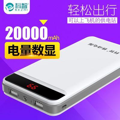 科智20000毫安充电宝适用于OPPO华为vivo手机通用大容量移动电源