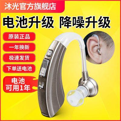 【免充电老人助听器】沐光正品中老年人专用 耳聋耳背式无线隐形