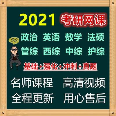2021考研政治英语数学视频课件视频电子教材文档网课课程课件题库